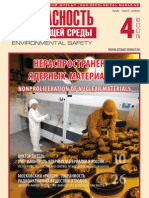 Environmental safety №4 2008