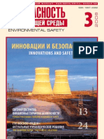 Environmental safety №3-2008