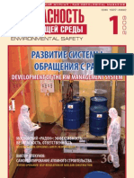 Environmental safety №1-2009