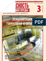 Environmental safety №3-2009