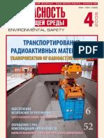 Environmental safety №4-2009