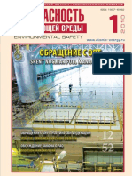 Environmental safety №1-2010