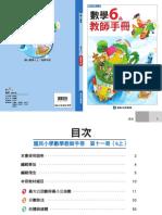 104(1)小數6上教冊100dpi.pdf