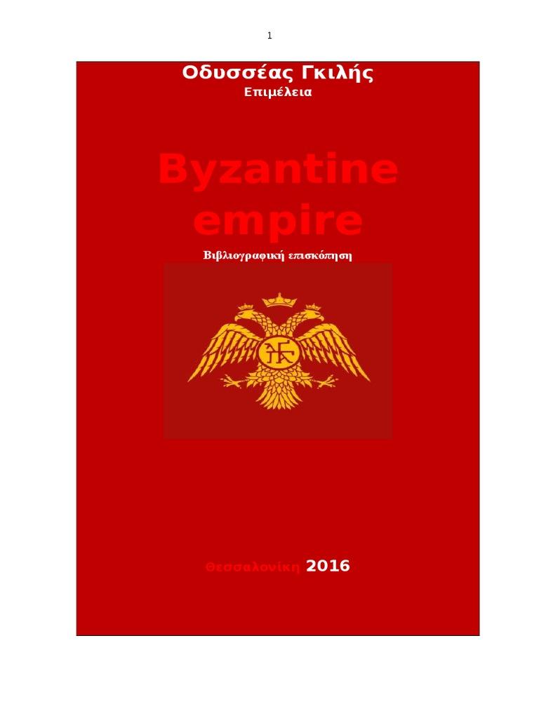 75341ed254e28 Οδυσσέας Γκιλής. Byzantine Empire   Constantinople   Byzantine Empire
