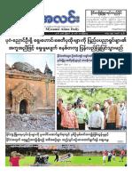 Myanma Alinn Daily_ 26 August 2016 Newpapers.pdf