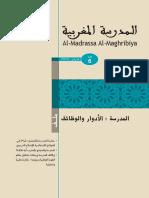 Al Madrassa Al Maghribiya N°6 VA