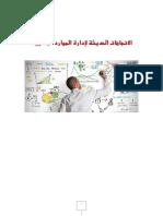 الاتجاهات الحديثة لإدارة الموارد البشرية.pdf