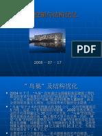 结构精细化设计_成本控制与结构优化