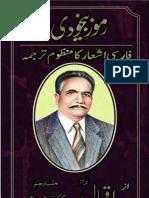 Ramooz e Bekhudi (Urdu Manzoom Tarjumah) by Allama Muhammad Iqbal (r.a)