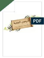 Arbain-Nawawi.pdf