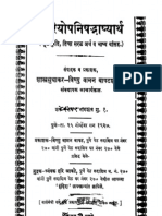 ' ऐतरेय उपनिषद ' शांकरभाष्यासहित - Aitareya Upanishad (in Marathi)