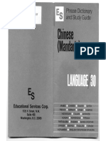 Chinese Phrase Dictionary