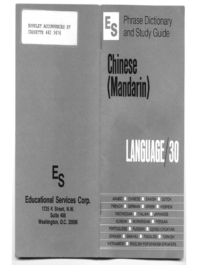 Chinese Phrase Dictionary Tone Linguistics Chinese Characters