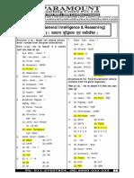 Ssc Mock Test Paper -162 80