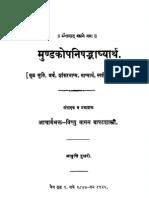 मुंडकोपनिषद - शांकरभाष्यासहित - Mundakopanishad (in Marathi)