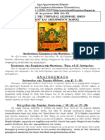 2016-08-15 ΦΥΛΛΑΔΙΟ ΕΟΡΤΗΣ.pdf