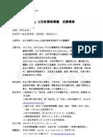 公民新聞報導團簡章