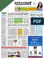 Ban 04081601 Me Udayvani news paper Dn