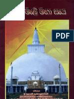 Ruwanweli Maha Saaya by Ven. Na-Uyane Ariyadhamma Maha Thero