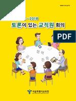2015~2018+토론이+있는+교직원회의.pdf