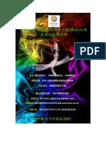 2016文化中国 中华才艺舞蹈大赛美南预选