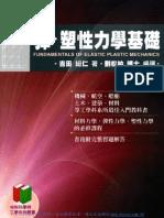 彈.塑性力學基礎 FUNDAMENTALS OF ELASTIC PLASTIC MECHANICS