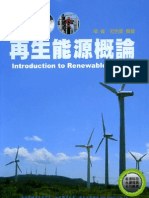 再生能源概論 Introduction to Renewable Energy