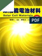 太陽能電池材料 Solar Cell Materials