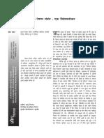 Shodh Sanchayan Vol 6 Issue 2_3_Satish_Chandra_MIttal