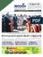 Myanma Alinn Daily_ 28 August 2016 Newpapers.pdf