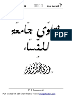 Book Fatawa Gameaa Lelnesaa