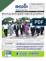 Myanma Alinn Daily_ 29 August 2016 Newpapers.pdf