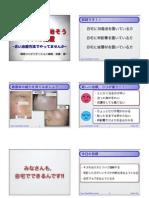[kenichi Sato/佐藤健一] (2010/05/31) <幼稚園保護者向け講演会>自宅でできる湿潤治療(スライド)