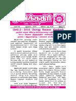 Olikathir August 2016 -.pdf
