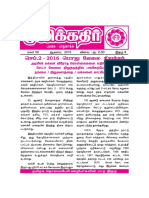 Olikathir August 2016 -.pdf