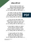 Mahishaasura Mardini Stotram Dev v2_2.pdf