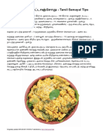 நாட்டுக்காய் கூட்டாஞ்சோறு - Tamil Samayal Tips