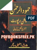 Hamoodur Rahman Commission Report Urdu