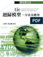 Logistic回歸模型-方法及應用Logistic Regression Models:Methods and Application