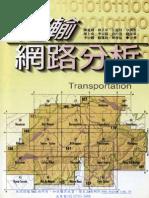 運輸網路分析