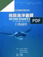 挑戰海洋盡頭-行動議程Defying Ocean's End:An Agenda for Action