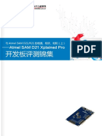 eBook for AtmSAM_D21_Xplained_Pro_开发板评测锦集el SAM D21 Xplained Pro 开发板评测锦集