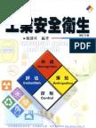 工業安全衛生
