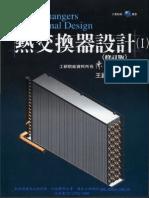 熱交換器設計(Ⅰ)