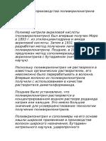 Технология производства полиакрилонитрила