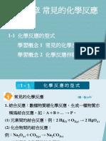 105-1chem2-ch1-ppt