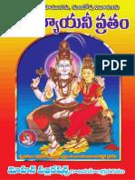 శ్రీ కాత్యాయనీ వ్రతమ్, Sri Katyayani Vratam