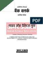 IBPS Clerk Pre Guide (Hindi) , IBPS Clerk Exam Guide - Safalta.com