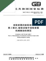 Gbt 6404.2-2005 齿轮装置的验收规范 第2部分验收试验中齿轮装置机械振动的测定