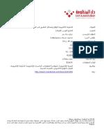 الحكومة الالكترونية الواقع ومشاكل التطبيق في العراق